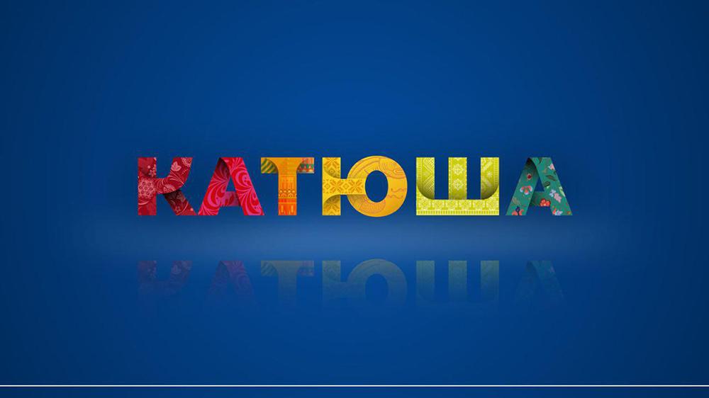 Логотип канала «Катюша»