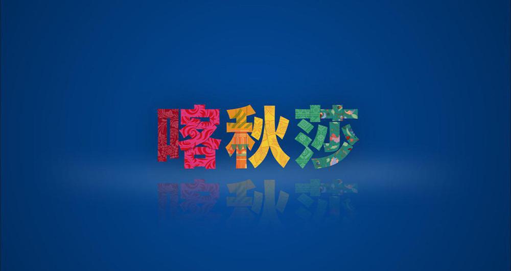 Логотип канала «Катюша» на китайском