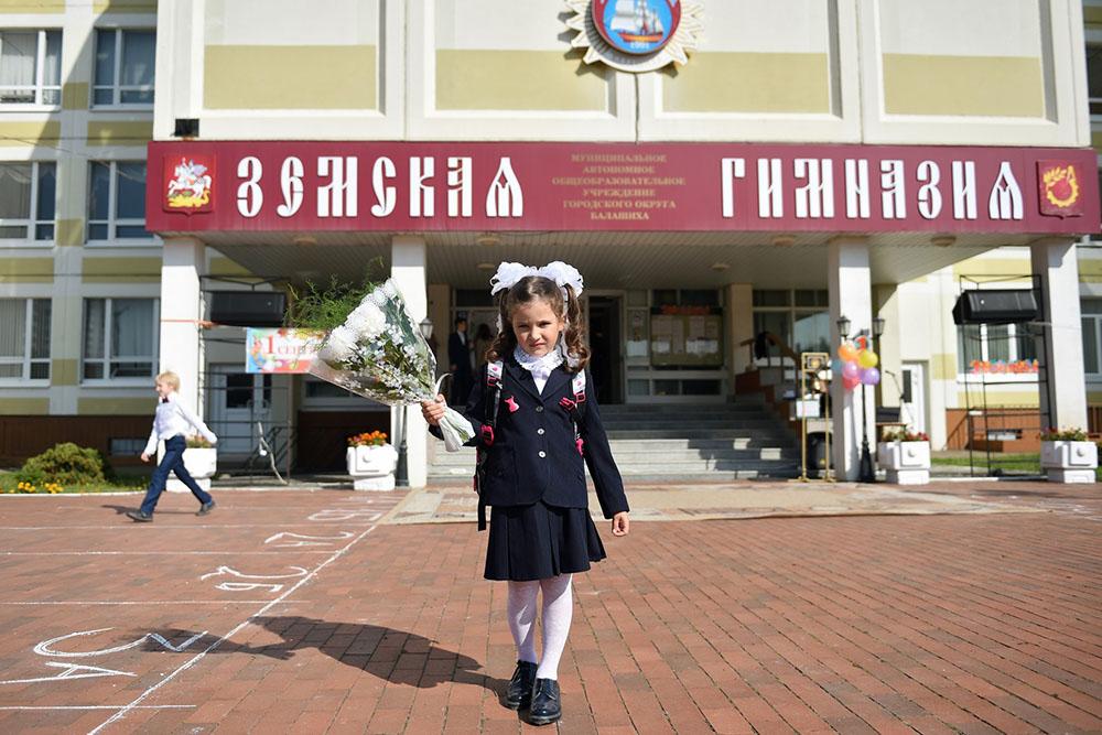 Земская гимназия в Балашихе