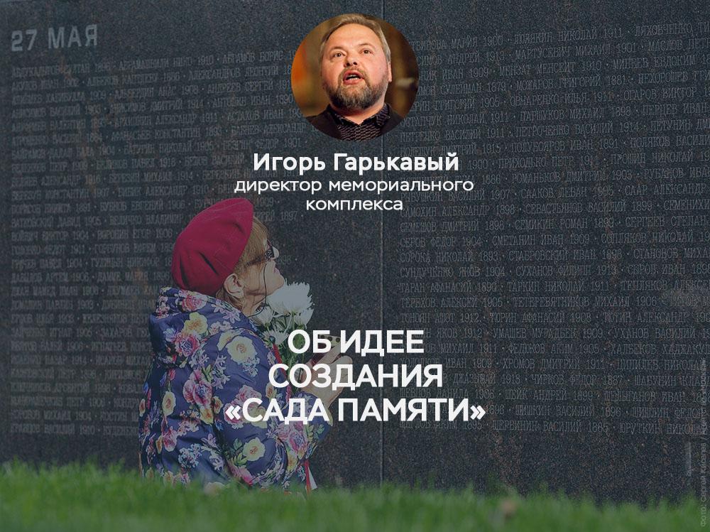 НаБутовском полигоне открыли 300-метровый монумент жертвам репрессий