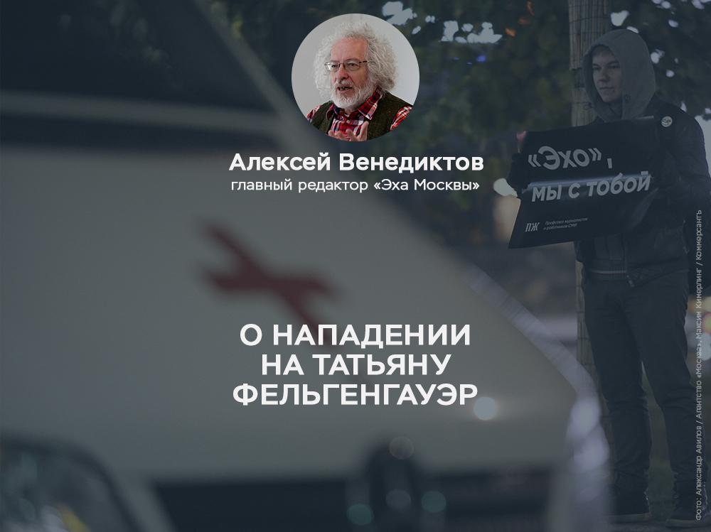 Журналистка «Эха Москвы» остается в клинике всостоянии средней тяжести