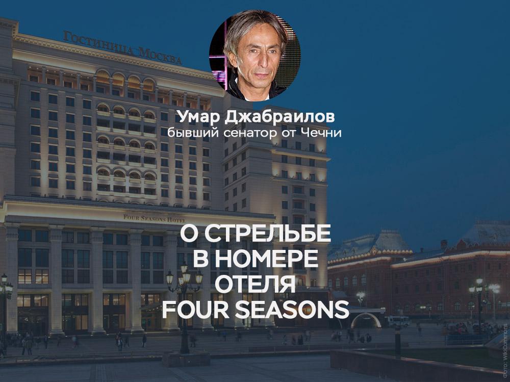 Уголовное дело вотношении Умара Джабраилова поступило всуд
