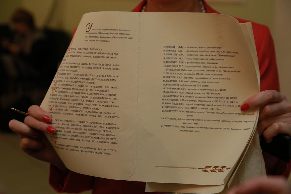 Письмо в капсуле в Новосибирске