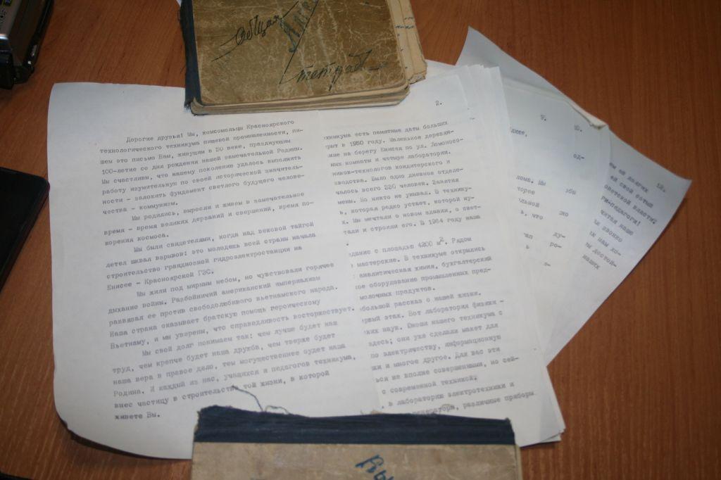 Письма из капсулы в Красноярске