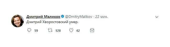 Скриншот твита Дмитрия Маликова