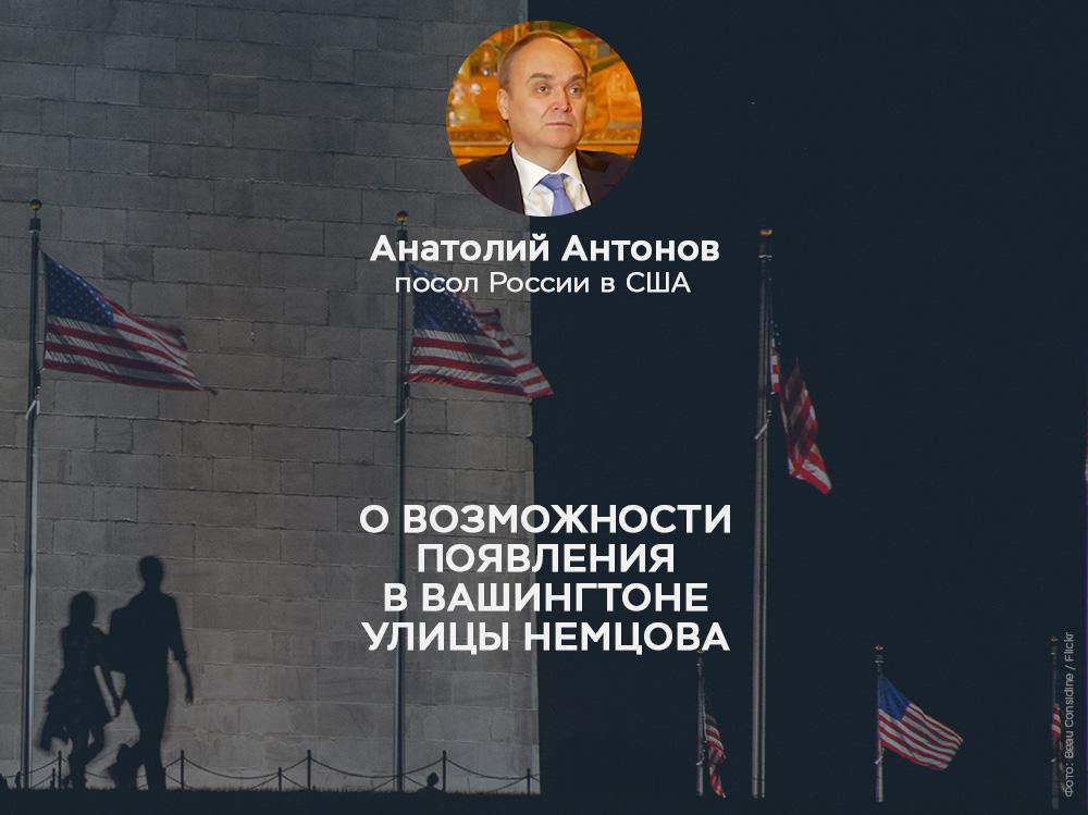 ПосолРФ прокомментировал переименование улицы вВашингтоне вчесть Немцова